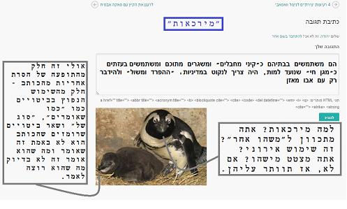 מדריך קצר בעברית לטוקבקיסט הממוצע, חלק ב': סימני פיסוק